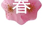 <br /> <br /> <br /> <br /> <br /> <br /> <br /> <br /> <br /> <br /> <br /> Marchio:<br /> <br /> <br /> Haru Sushi snc<br /> <br /> <br /> <br /> <br /> Azienda Franchisor:<br /> <br /> <br /> Retail srl<br /> <br /> <br /> <br